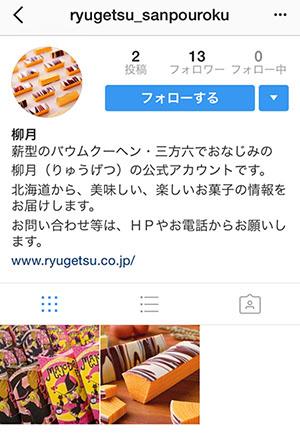 Instagram た お りゅう